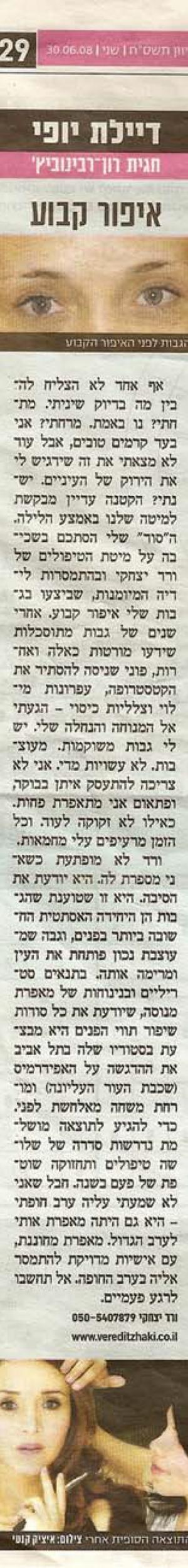 israelhayom_30-06-08